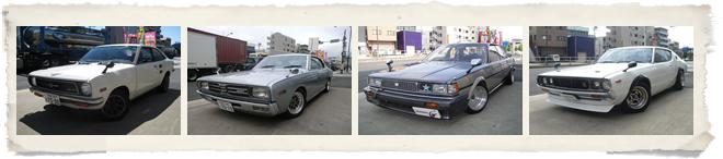 買取した旧車たち