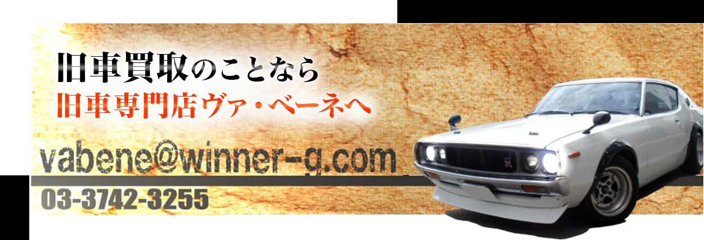 旧車買取のことなら旧車専門店ヴァ・ベーネへ