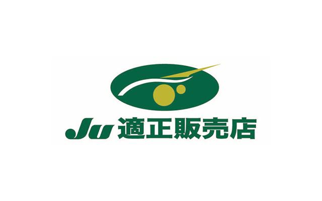 JU適正販売店のロゴ