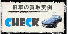 旧車の買取実例