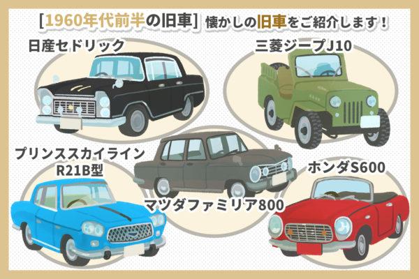 【1960年代前半の旧車】懐かしの旧車をご紹介します!