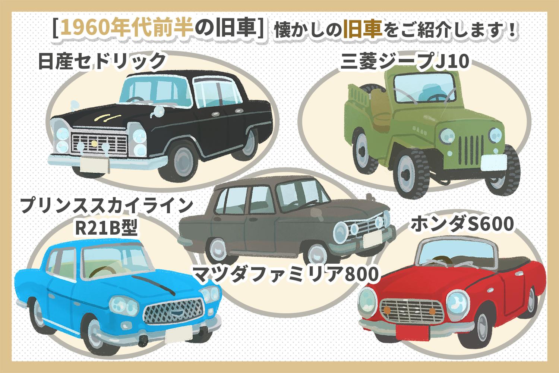 1960年代を彩った旧車10選!!