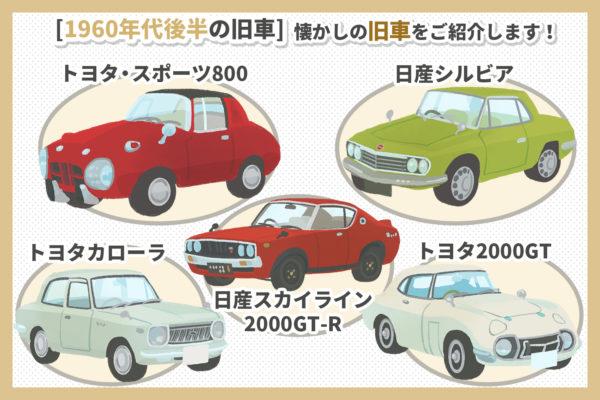 【1960年代後半の旧車】懐かしの旧車をご紹介します!