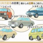 【1970年代前半の旧車】懐かしの旧車をご紹介します!