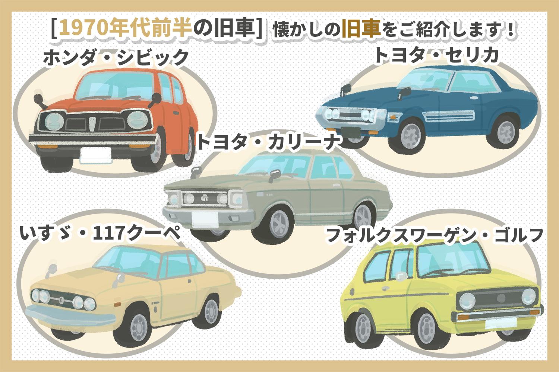 1970年代を彩った旧車10選!!