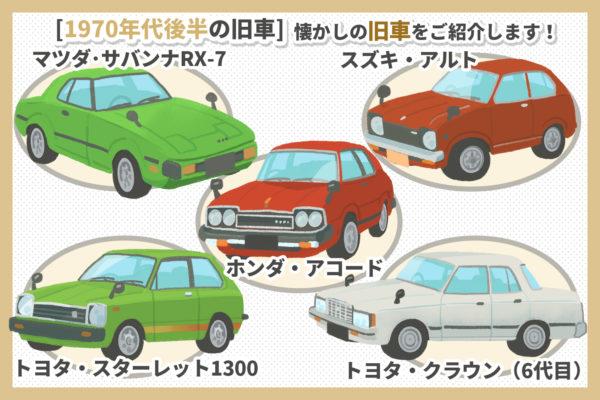 【1970年代後半の旧車】懐かしの旧車をご紹介します!