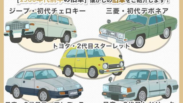 【1980年代前半の旧車】懐かしの旧車をご紹介します!
