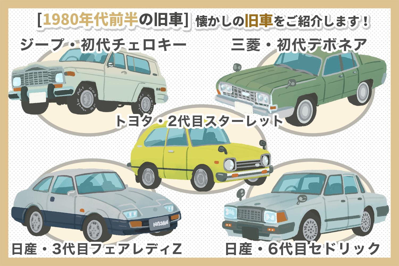 1980年代を彩った旧車10選!!