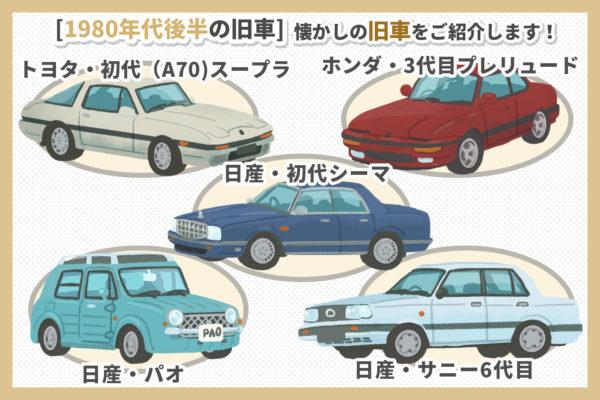 【1980年代後半の旧車】懐かしの旧車をご紹介します!